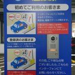 登録制の専用駐車場