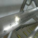2階改札階からホームへの階段手すり