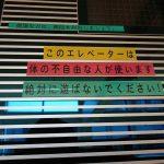 エレベーター②