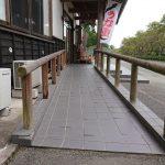 本館入口までのスロープ